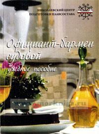 Официант-бармен судовой: Учебное пособие