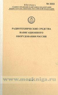 Радиотехнические средства навигационного оборудования России. Адм. № 3003