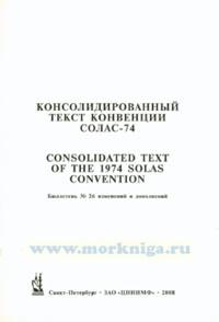 Бюллетень № 26 изменений и дополнений к Консолидированному тексту МК СОЛАС - 74