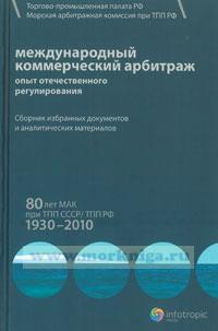 Международный коммерческий арбитраж: опыт отечественного регулирования. Сборник избранных документов и аналитических материалов