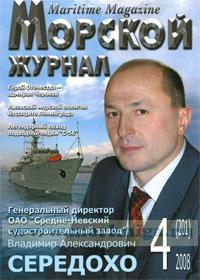Морской журнал. №4 (201) 2008