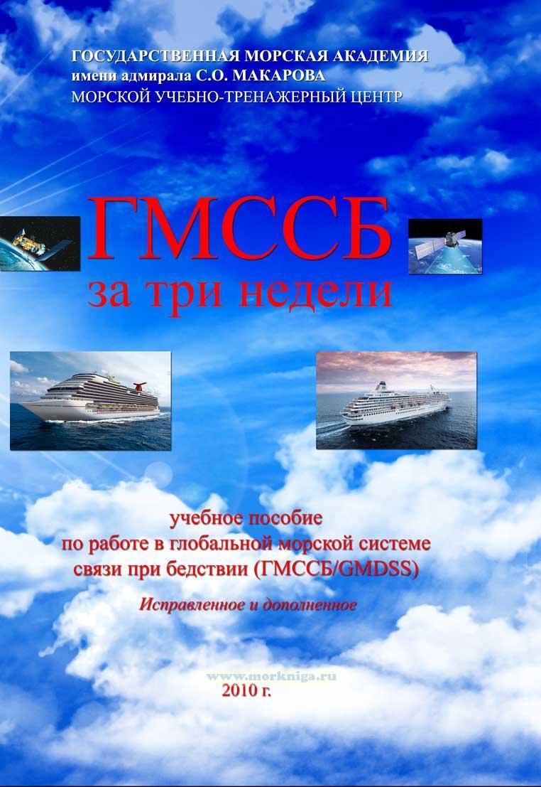 ГМССБ за три недели. Учебное пособие по работе в глобальной морской системе связи при бедствии (ГМССБ/GMDSS) (исправленное и дополненное)