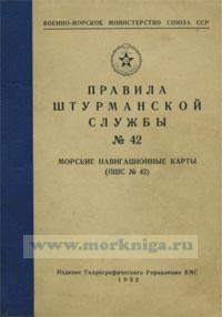 Правила штурманской службы №42