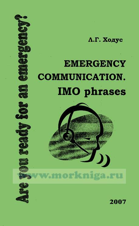 Фразы ИМО. Emergency communication. IMO phrases. Учебное пособие