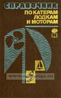 Справочник по катерам, лодкам и моторам. Состояние хорошее