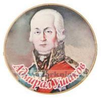 Значок Адмирал Ушаков (металлический, круглый, смола, на пимсе)