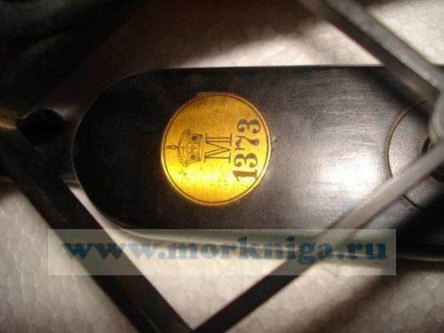 Секстан бронзовый, серебрянная шкала