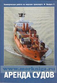 Аренда судов: Коммерческая работа на морском транспорте (теория и практика): Выпуск 3