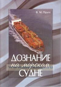 Дознание на морском судне