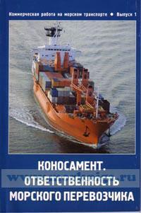 Коносамент. Ответственность морского перевозчика