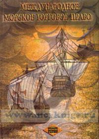Международное морское торговое право