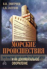Морские происшествия и их документальное оформление