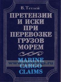 Претензии и иски при перевозке грузов морем