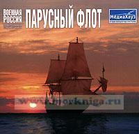 CD Парусный флот. Серия: Военная Россия