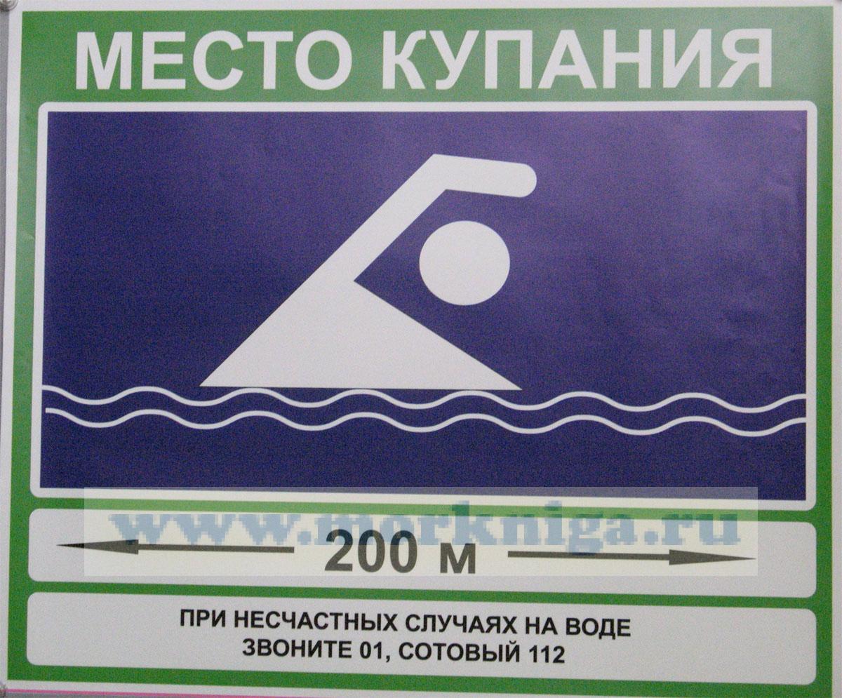"""Знак """"Место купания"""" (самоклеящийся на пленке) 50х60 см"""