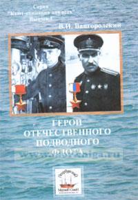 Герои отечественного подводного флота