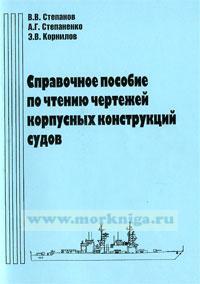 Справочное пособие по чтению чертежей корпусных конструкций судов