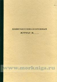 Навигационно-вахтенный журнал. Форма Ш-3
