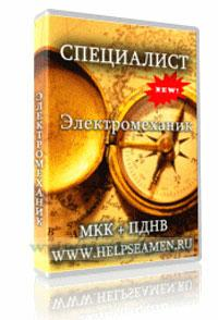CD Электромеханик. МКК+ПДНВ. Серия