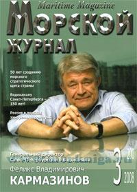 Морской журнал. №3 (200) 2008
