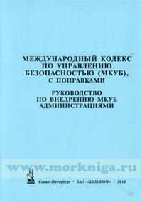 Международный кодекс по управлению безопасностью (МКУБ), с поправками. Руководство по внедрению МКУБ администрациями. (рез. А.741(18) и А.1022 (26). Русско-английский текст)