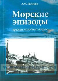 Морские эпизоды времен холодной войны. Часть 2. Средиземноморье