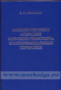 Внешнеторговые операции морского транспорта и мультимодальные перевозки (3-е издание переработанное и дополненное)