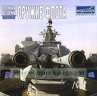CD Оружие флота. Серия: Военная Россия