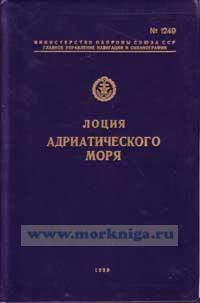 Лоция Адриатического моря. Адм. № 1249 (+ сводная корректура Адм. № 1249С, 2007 г.)