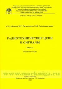 Радиотехнические цепи и сигналы. Часть 1. Учебное пособие