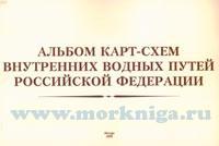 Альбом карт-схем внутренних водных путей РФ (23 листа), формат А 3