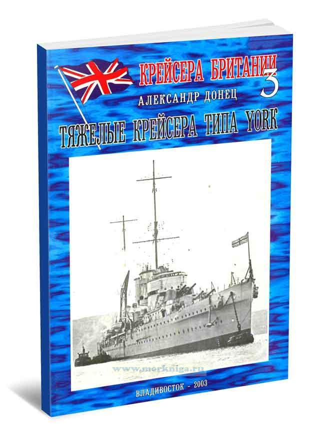 Тяжелые крейсера типа YORK. Крейсера Британии. Выпуск 3