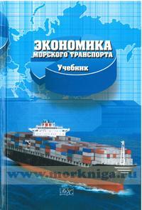 Экономика морского транспорта: Учебник