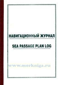 Навигационный журнал. Sea passage plan log