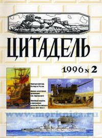 Цитадель № 2 - 1996 г. Исторический альманах