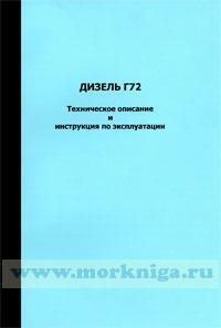 Дизель Г72. Техническое описание и инструкция по эксплуатации