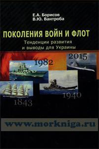 Поколения войн и флот. Тенденции развития и выводы для Украины