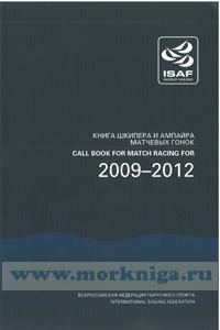 Книга Шкипера и Ампайра (ISAFCALLBOOK 2009-2012) Официальные трактовки правил матчевых гонок ИСАФ