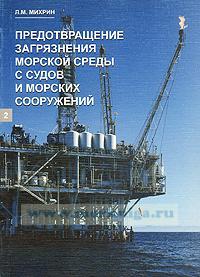 Предотвращение загрязнения морской среды с судов и морских сооружений. Книга 2. Технологии и оборудование для предотвращения загрязнения окружающей среды с судов и морских сооружений