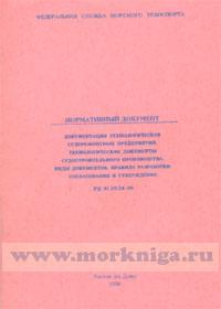 Документация технологическая судоремонтных предприятий. РД 31.50.24-96