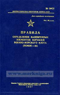 Правила определения маневренных элементов кораблей военно-морского флота (ПОМЭК-85)