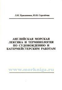 Английская морская лексика и терминология по судовождению и багермейстерским работам