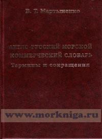 Англо-русский морской коммерческий словарь. Термины и сокращения