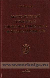 Англо-русский толковый словарь справочник морских терминов