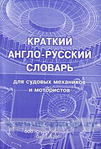 Краткий англо-русский словарь для судовых механиков и мотористов