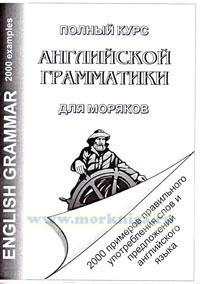 Полный курс английской грамматики для моряков