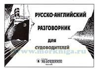 Русско-английский разговорник для судоводителей
