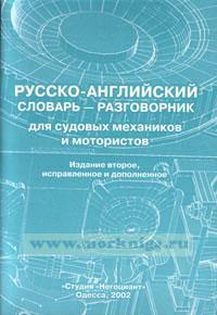 Русско-английский словарь-разговорник для судовых механиков и мотористов, 2-е издание