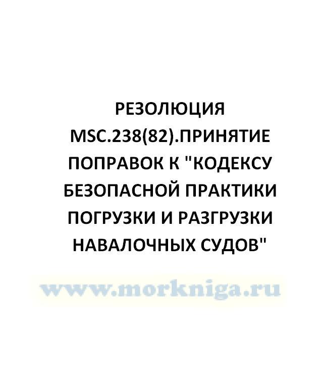Резолюция MSC.238(82).Принятие поправок к