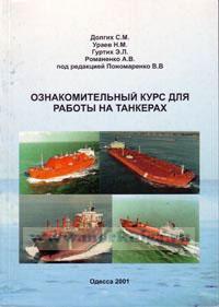Ознакомительный курс для работы на танкерах